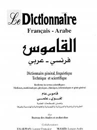 bureau dictionnaire dictionnaire français arabe