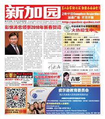 d駱 du bureau d 馗hange 新加园第355期by xinjiayuan issuu