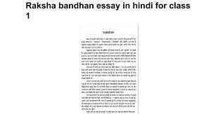 raksha bandhan essay hindi class 1 google docs
