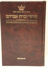 transliterated siddur artscroll transliterated linear siddur weekday seif edition