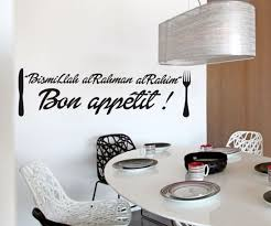 cuisine arabe 4 stickers islam avec cuisine arabe bon app bismillah plusieurs et