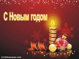 russian new year cards с новым годом 2018 new year russian greeting cards 2018 new year