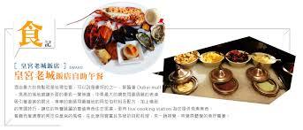 ik饌 cuisine catalogue 巨大旅行社 巨大旅遊 rccl 海洋和悅號加勒比海 杜 假趣12天