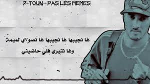 Les Memes - 7 toun 笨ェ pas les m罨mes 笨ェ lyrics youtube