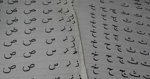 isolated system improving your urdu hand writing