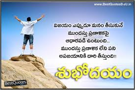 inspirational quote victory good morning greetings with telugu goal setting quotes like