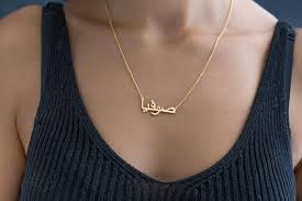 silver name necklace arabic name necklace tiny gold arabic necklace sterling