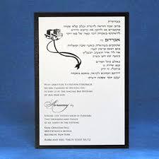 bat mitzvah invitations with hebrew hebrew bar mitzvah invitations thick feel border