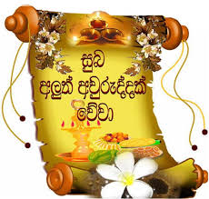 Tamil New Year Bay Decoration by Sinhala New Year 2017 Is A Tamil New Year Festival Which Is