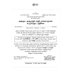 wedding phlets kerala christian wedding invitation cards sles tbrb info