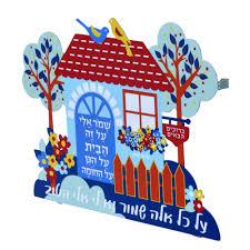 dorit judaica home and garden wall hanging with naomi shemer