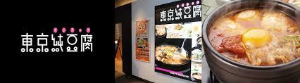 franchise cuisine sundubu ร บสม ครแฟรนไชส พาร ทเนอร ในไทย gf capital