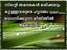 Wedding Quotes In Malayalam Malayalam Love Quotes Viraham Love Quotes Pinterest