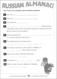 russian math worksheets fts e info