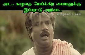 Download More Ram Meme - tamil comedy memes goundamani memes images goundamani comedy