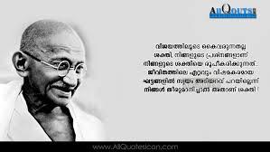 leadership quote by mahatma gandhi malayalam inspirational quotes u2013 bitami
