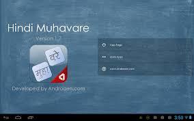 hindi muhavare ह न द म ह वर android apps on