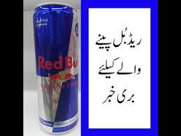 Side Effects Of Bull Energy Redbull Side Effects ریڈ ب ل پینے والے کیلئے بری خبر