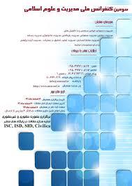 ashampoo home designer pro opinie دومین همایش ملی مدیریت و علوم اسلامی