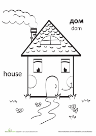 russian sight words kindergarten worksheets education com