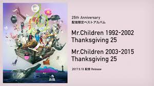 thanksgiving videos for children youtube mr children