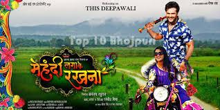 mehandi laga ke rakhna bhojpuri movie 2017 video songs poster