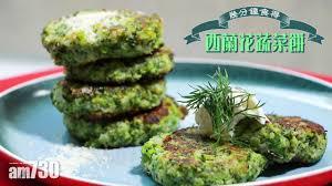 cuisine v馮騁ale 西蘭花蔬菜餅 幾分鐘食得 am730