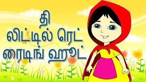 redridinghood tamil fairytale fairytales tamilfairytales
