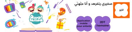 mobile enfant design services orange tunisie internet et mobile au meilleurs tarifs