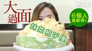 cuisine v馮騁ale tgif 大過面抹茶梳乎厘6個人食都得 tgif am730