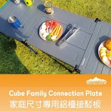 vid駮s cuisine 韓國snowline cube family connection plate 家庭尺寸鋁檯接駁板鋁面小摺
