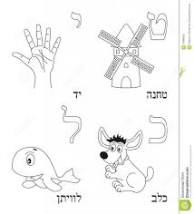 hebrew alphabet coloring pages funycoloring