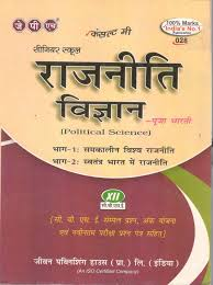 jph guide of political science for class 12 hindi medium