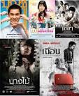 หนังไทยใหม่ – ข่าว ข่าววันนี้ ข่าวด่วน ข่าวการเมือง ข่าวบันเทิง