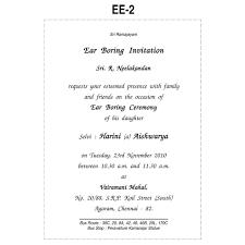 Invitation Card In English Bal Manuhar For Marriage Card In Hindi Wedding Invitation Matter