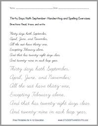 thirty days hath september printable worksheets student handouts