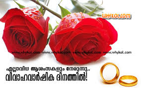 wedding wishes kerala wedding anniversary wishes in malayalam