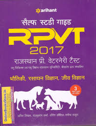 buy rpvet 2017 rajasthan pre veterinary entrance exam and