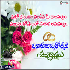 new marriage wishes wish for wedding anniversary for friend