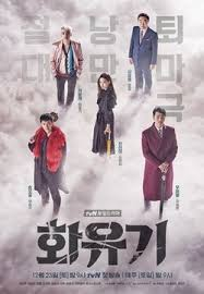 Seeking Season 1 Wiki A Korean Odyssey