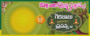 wedding quotes psd sri ganapathi telugu slokas free downloads bakthi co in