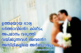 wedding quotes in malayalam malayalam bible quotes kerala catholics