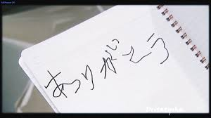 what is writing paper what is written in japanese out here on paper japan forum can you please tell me what is written in this shot and its meaning