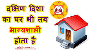 vastu south direction home is also lucky दक ष ण द श