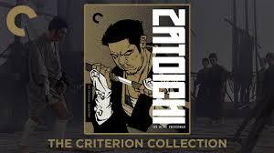 Zatoichi Blind Swordsman Zatôichi The Blind Swordsman 座頭市 The Criterion Collection