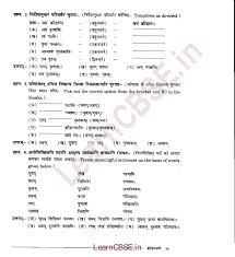 ncert solutions for class 6th sanskrit chapter 4