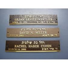 bronze memorial plaques yahrzeit plates bronze memorial plaques memorial plaques