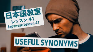 useful synonyms advanced japanese lesson 41 useful synonyms 上級日本語