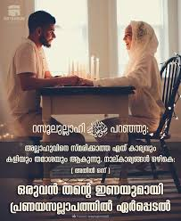 wedding quotes in malayalam quotes malayalam images quotes