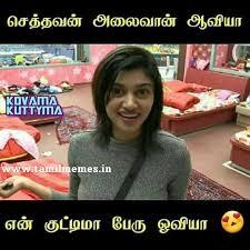 Comedy Memes - vijay tv bigg boss show latest troll images tamil memes tamil memes